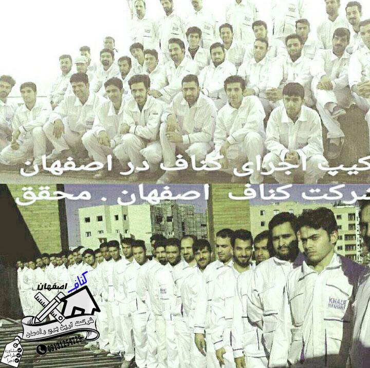 دوره های کارآموزی کناف اصفهان