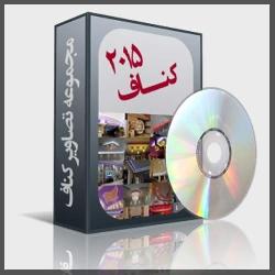 فروش آلبوم دکوراسیون داخلی